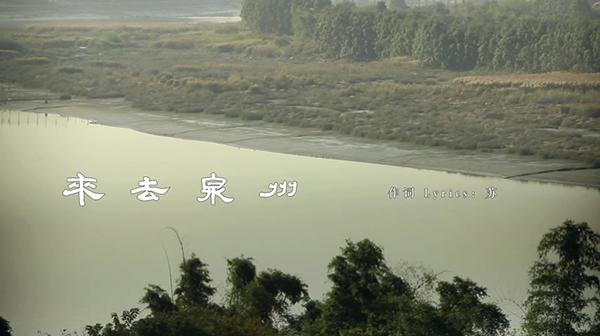 原创闽南民谣《来去泉州》