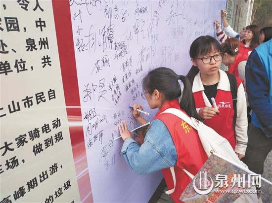 在签名墙上签下文明承诺