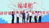 北京福建街开业庆典隆重举行